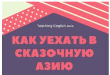 как стать учителем в Ази и зарабатывать 1000 долларов